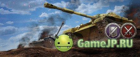 Новые режимы боев в World of Tanks 0.7.4