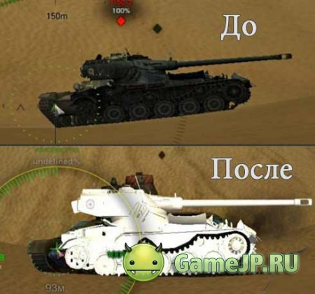 Мод хп world of tanks 0.9.0