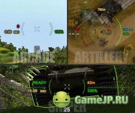 лучшие прицелы world of tanks 0.9.0