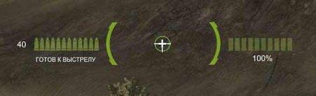2 прицела для World of Tanks 0.9.0