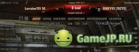 часы а ангаре world of tanks