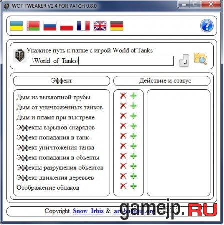 WOT TWEAKER V2.4 для World of Tanks