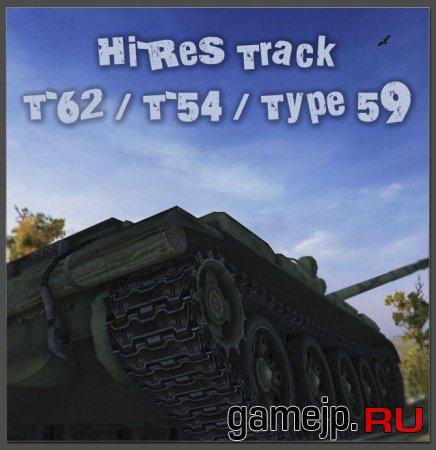 Траки для World of Tanks 0.9.0