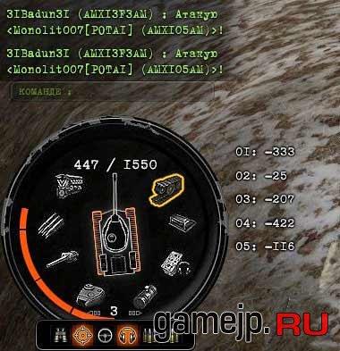 Новый мод панели повреждений для World of tanks 0.9.0