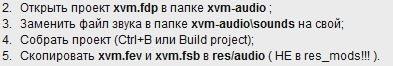Озвучка для шестого чувства World of Tanks 0.9.0
