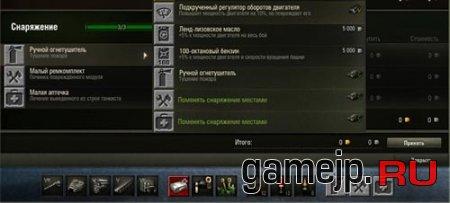 Иконки расходников для World of Tanks 0.9.0