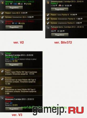 Цветные сообщения для WoT 0.9.0