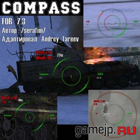 """Прицелы """"Compass"""" для WOT 0.9.0"""