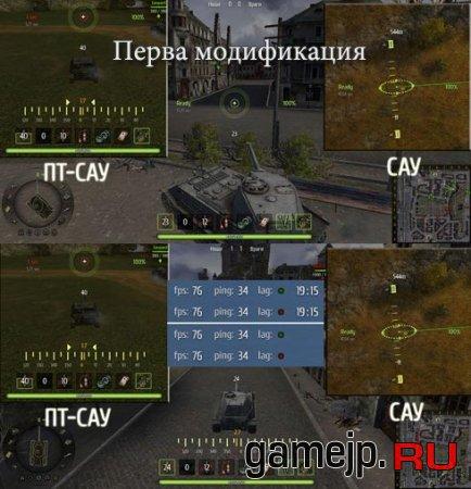 Критические углы наводки World of Tanks 0.9.0