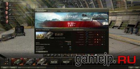 Сборка модов от 007plus1 для World of Tanks 0.9.0