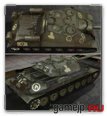 Контурные шкурки с зонами пробития World of tanks 0.9.0
