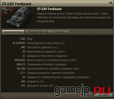 Украинская локализация World of Tanks 0.9.0