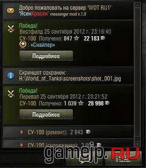 "Мод ""ЯсенКрасен"" для World of Tanks 0.9.0"