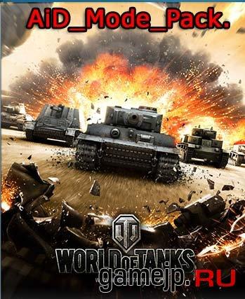 Сборка модов от AiD World of Tanks 0.9.0 - Полная версия
