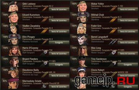 Иконки женского экипажа для World of Tanks 0.9.0