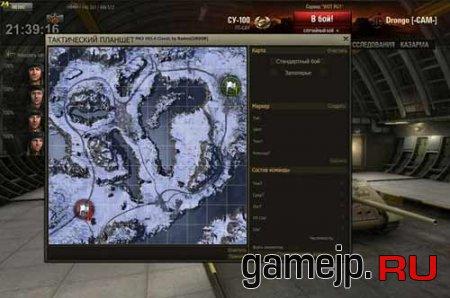 Новый тактический планшет для World of tanks