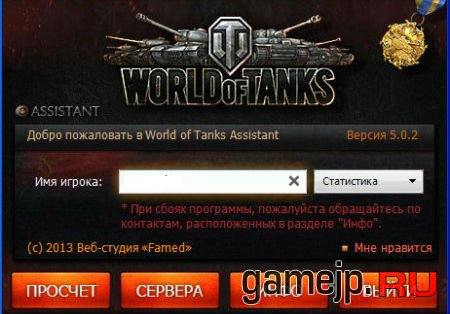 World of Tanks Assistant 0.5.2