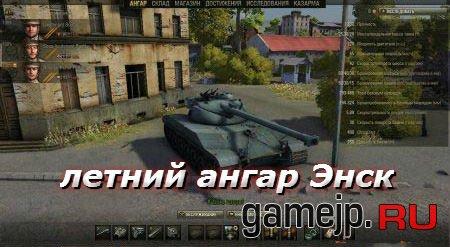 Ангар на карте Энск для WoT