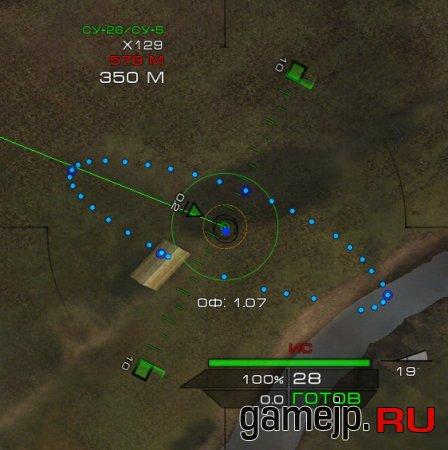 Лучший Арт прицел для World of Tanks 0.9.0 от TAIPAN