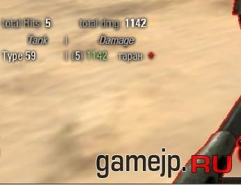 Лог нанесенных вами повреждений для World of Tanks 0.9.0