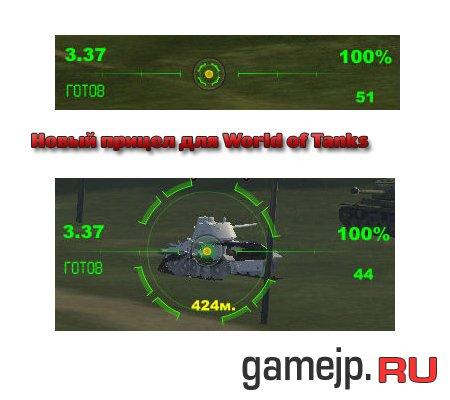 Новый прицел для World of Tanks 0.9.0