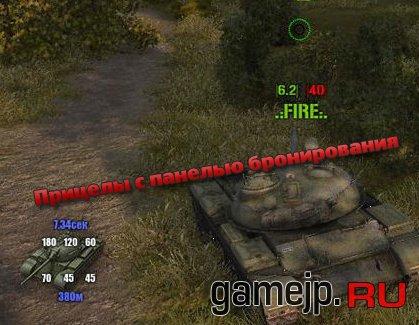 Прицелы с панелью бронирования для World of Tanks 0.9.0