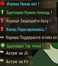 Цветные и веселые сообщения в бою для World of Tanks 0.9.0