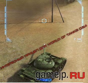Интересный прицел для World of Tanks 0.9.0