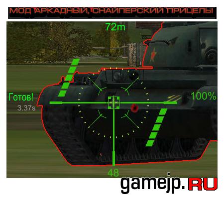 Снайперский, аркадный мод прицела для World of Tanks
