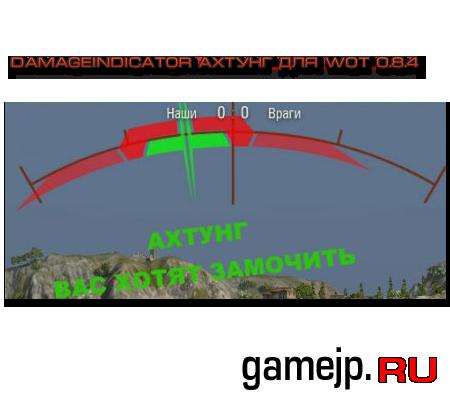 Ахтунг DamageIndicator для World of Tanks 0.9.0