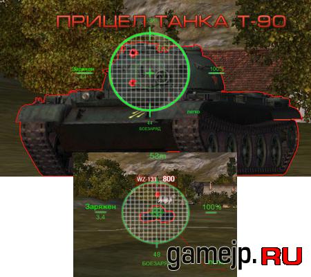 Прицел T-90 для World of Tanks 0.9.0