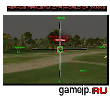 Черные прицелы для World of Tanks 0.9.0