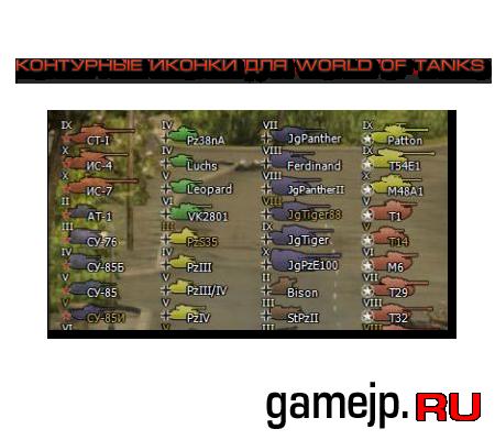 Контурные иконки для World of Tanks 0.9.0
