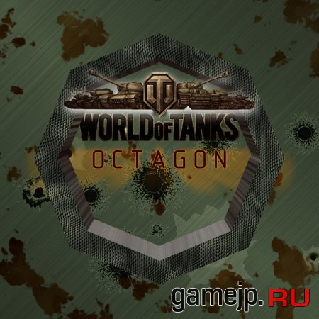 Octagon mod для world of tanks 0.9.0