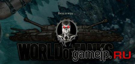 Загрузочное колесо (Terminator) для World of Tanks 0.9.0