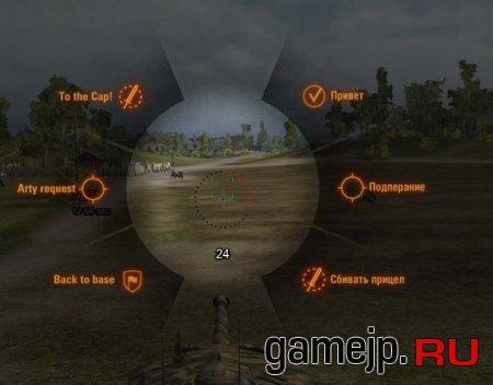 Настраиваемое боевое меню для World of Tanks 0.9.0