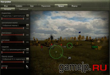 Снайперский, аркадный, арт прицелы для world of tanks 0.9.0