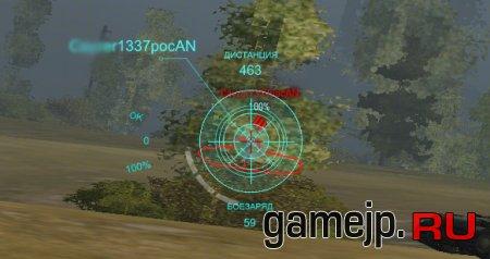 Трон прицел для World of Tanks 0.9.0