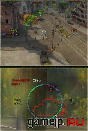 Снайперский, аркадный, артиллерийский прицел для world of tanks 0.9.0