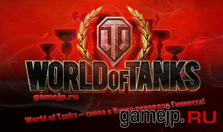 Новый рекорд World of Tanks