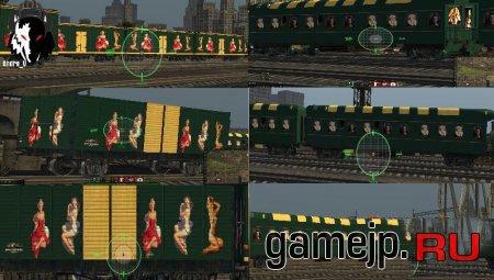 Мод: хорошо заметные железнодорожные вагоны