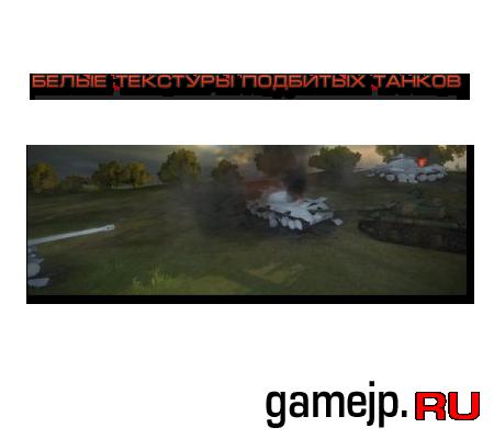 Мод белые текстуры подбитых танков World of Tanks 0.9.0