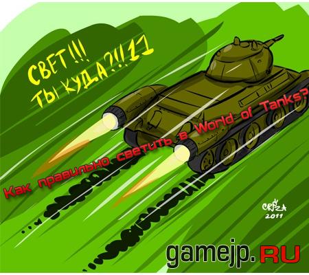 Как правильно светить в World of Tanks?