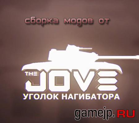 Сборка модов от Jove для World of Tanks