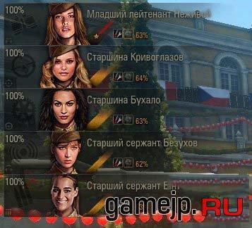 Женский экипаж в World of tanks