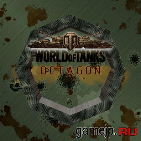 Сборка модов Octagon для World of Tanks 0.9.0