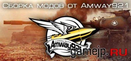 Сборка модов от amway921 для WoT 0.9.0
