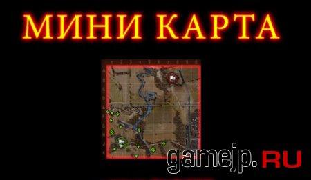 Миникарта с красным рамкой World of Tanks 0.9.0