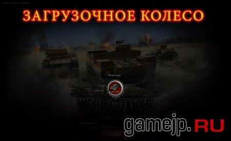 Загрузочное колесо в виде Танка для World of Tanks 0.9.0