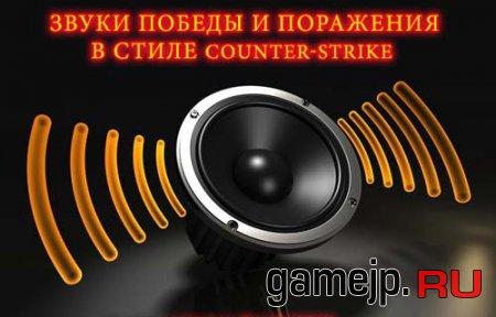 Звуки поражения и победы в стиле Counter Strike WOT 0.9.0